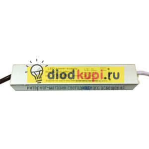 LuxLight-20-Vt-IP65-metall