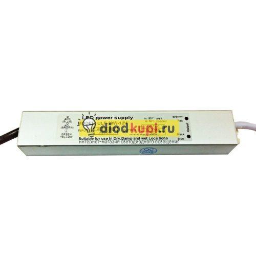 Блок питания влагозащищенный 20Вт в алюминиевом корпусе LuxLight