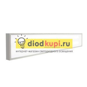 Светодиодный светильник (аналог ЛПО 2x36) Geniled Office 60Вт (опал)