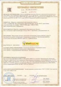 thumbnail of Сертификат НИТЕОС СУ-0.2