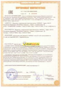 thumbnail of Сертификат СП и СН