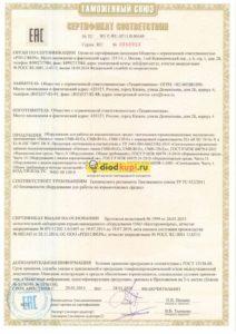 thumbnail of Сертификат взрывозащита Нитеос СМВ-Ex