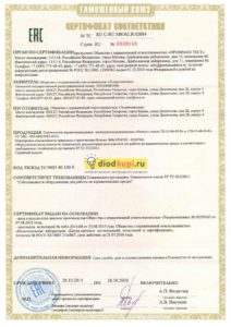 thumbnail of сертификат СП-11-2015