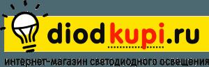 ДиодКупи | Светодиодные светильники