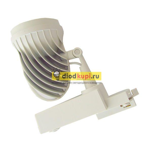 Трековый светильник светодиодный 30Вт LuxLight-2