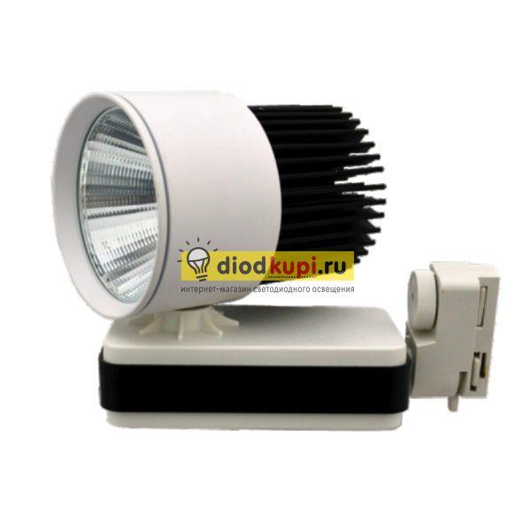 Трековый светильник светодиодный 30Вт LuxLight-4